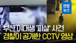 """[영상] 부산 여대생 '피살'…경찰 CCTV 확인 """"이웃 남성이 목졸라"""""""