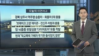 [사건사고] 경북 상주서 역주행 승용차-화물차 2대 충돌 外