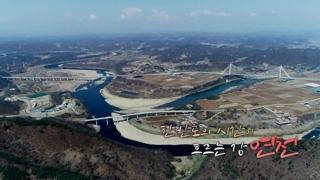 [UHD 다큐 풍경] 한반도의 시간이 흐르는 강을 품은 땅…연천
