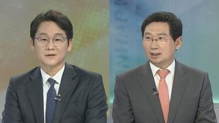 [뉴스1번지] 한국당, 대규모 장외투쟁 예고…정부인사 실패 규탄