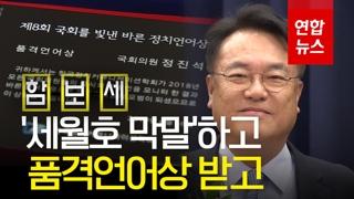 [함보세] '세월호 징글징글하다'는 국회 바른정치언어상 수상자