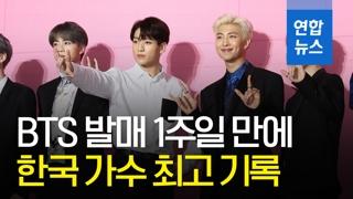 [영상] 방탄소년단(BTS), 새앨범 발매 첫 주 판매량·순위 최고 기록