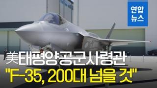 """[영상] 美 태평양공군사령관 """"6년 후 아태지역 F-35 200대 넘을 .."""