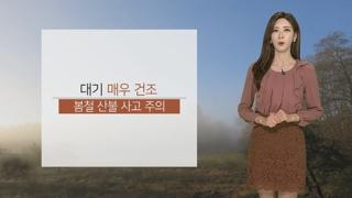 [날씨] 주말 맑고 따뜻한 봄날씨…미세먼지 '보통'