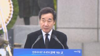 """4ㆍ19 기념식…이낙연 """"선동주의 제어해야"""""""