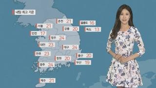 [날씨] 주말 맑고 따뜻한 봄날씨…건조특보 계속