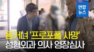[영상] 영장심사 출석한 '동거녀 프로포폴 투약 사망' 의사…묵묵부답