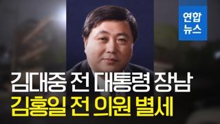 [영상] 김대중 전 대통령 장남 김홍일 전 의원 별세