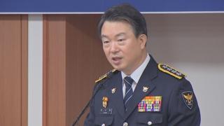 강신명 前 경찰청장 검찰 조사…전 정부 경찰수장들 '수난'
