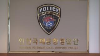 인천공항 수하물서 권총용 실탄 발견…소유주는 미군