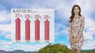 """[날씨] """"내일 우산 챙기세요""""…더위 꺾는 봄비"""