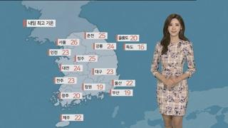 [날씨] 내일 전국 비…남부 돌풍ㆍ벼락 주의
