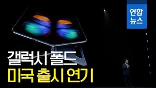 [영상] 화면 결함 삼성 '갤럭시 폴드'…출시 잠정 연기