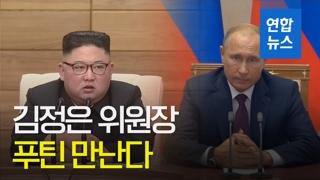[영상] 북한 매체, 김정은 방러 공식 발표…푸틴과 첫 대면