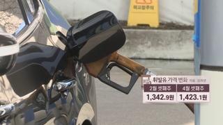 이란산 원유 봉쇄…국내 기름값 오름세 커지나