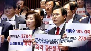 """[영상구성] 여야 4당 패스트트랙 추인…한국당 """"총력 저지"""""""