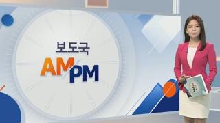 [AM-PM] '110억 뇌물' 이명박 전 대통령 2심 공판 外