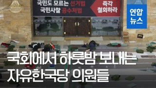 [영상] 한국당, 국회에서 철야농성…'패스트트랙' 대여투쟁 강행군