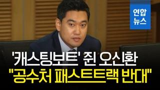 """[영상] 오신환 """"반대표 던지겠다""""…패스트트랙 스톱?"""