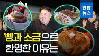 """[영상] 김정은, 러시아 하산 도착…""""빵과 소금으로 러시아식 환대"""""""
