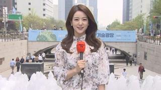 [날씨] 낮 동안 따뜻, 서울 26도…충청이남 빗방울