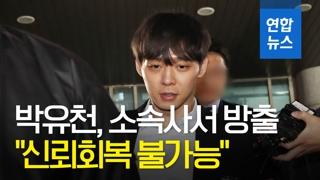 """[영상] """"결백 주장 믿었는데""""…소속사에서도 방출된 박유천"""