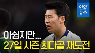 [영상] 아쉽지만…손흥민, 27일 시즌 최다골 재도전