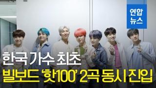[영상] 또 한국 최초…BTS, 빌보드 '핫 100' 2곡 동시 진입