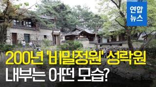[영상] 200년만에 열린 '비밀정원' 성락원, 영상으로 먼저 보세요