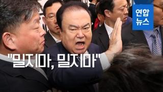 [영상] 문 의장, 의장실 몰려온 한국당 의원들과 '몸싸움'