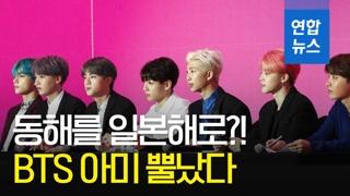 [영상] 동해를 일본해로?!…BTS 아미에 혼난 미국 방송사