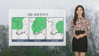 [날씨] 내일~모레 전국 비…그친 뒤 기온 '뚝'