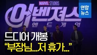 """[영상] """"부장님, 저 휴가""""…'어벤져스4' 4시간반만에 100만 돌파"""