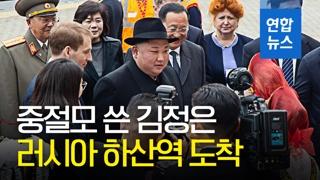 [영상] 중절모 쓴 김정은, 러시아 방문일정 시작
