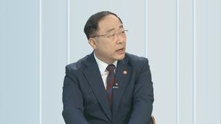 """[녹취구성] 홍남기 """"추경, 교부금 합쳐 17조 원 효과 기대"""""""