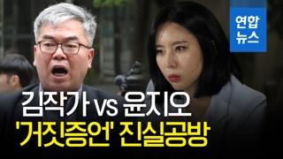 [영상] 김작가 VS 윤지오, '거짓증언' 진실공방
