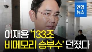 [영상] 이재용, 133조짜리 비메모리 승부수 던졌다