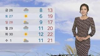 [날씨] 내일 오후 또 전국 비…그친 뒤 반짝 '쌀쌀'