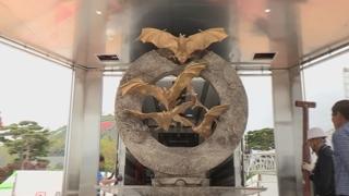 함평 '80억대 황금박쥐상' 첫 야외 나들이