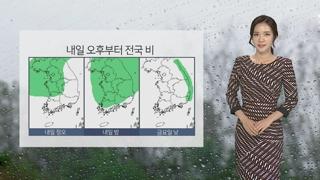 [날씨] 내일 또다시 전국 비…그친 뒤 기온 뚝 떨어져