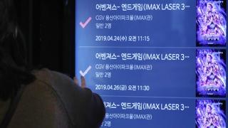 영화 '어벤져스:엔드게임', 개봉일 최다 관객 기록 경신