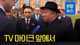 [영상] 김정은, 러시아 방송과 '파격 인터뷰'