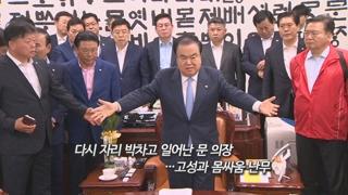 [영상구성] 한국당, 문 의장 항의 방문…고성ㆍ몸싸움 아수라장