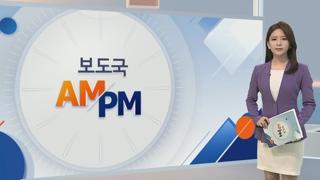 [AM-PM] 김정은 - 푸틴 첫 정상회담…비핵화ㆍ경제협력 논의할 듯 外