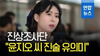 """[영상] 윤지오 출국…조사단 """"윤씨 진술 유의미, 진실공방 영향 없어"""""""