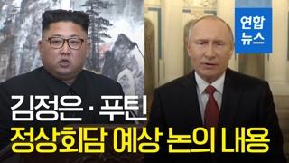 [영상] 김정은·푸틴…오늘 오후 8년 만의 첫 북러정상회담