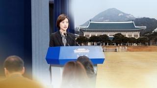 청와대 대변인에 고민정 부대변인 승진