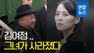 [영상] '밀착 보좌' 김여정…그녀가 사라졌다