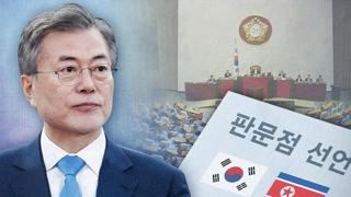 """판문점선언 1주년…""""평화정착 노력"""" vs """"온통 북한걱정"""""""