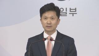 """통일부 """"남북정상회담 개최 위해 관계부처 협의지속"""""""